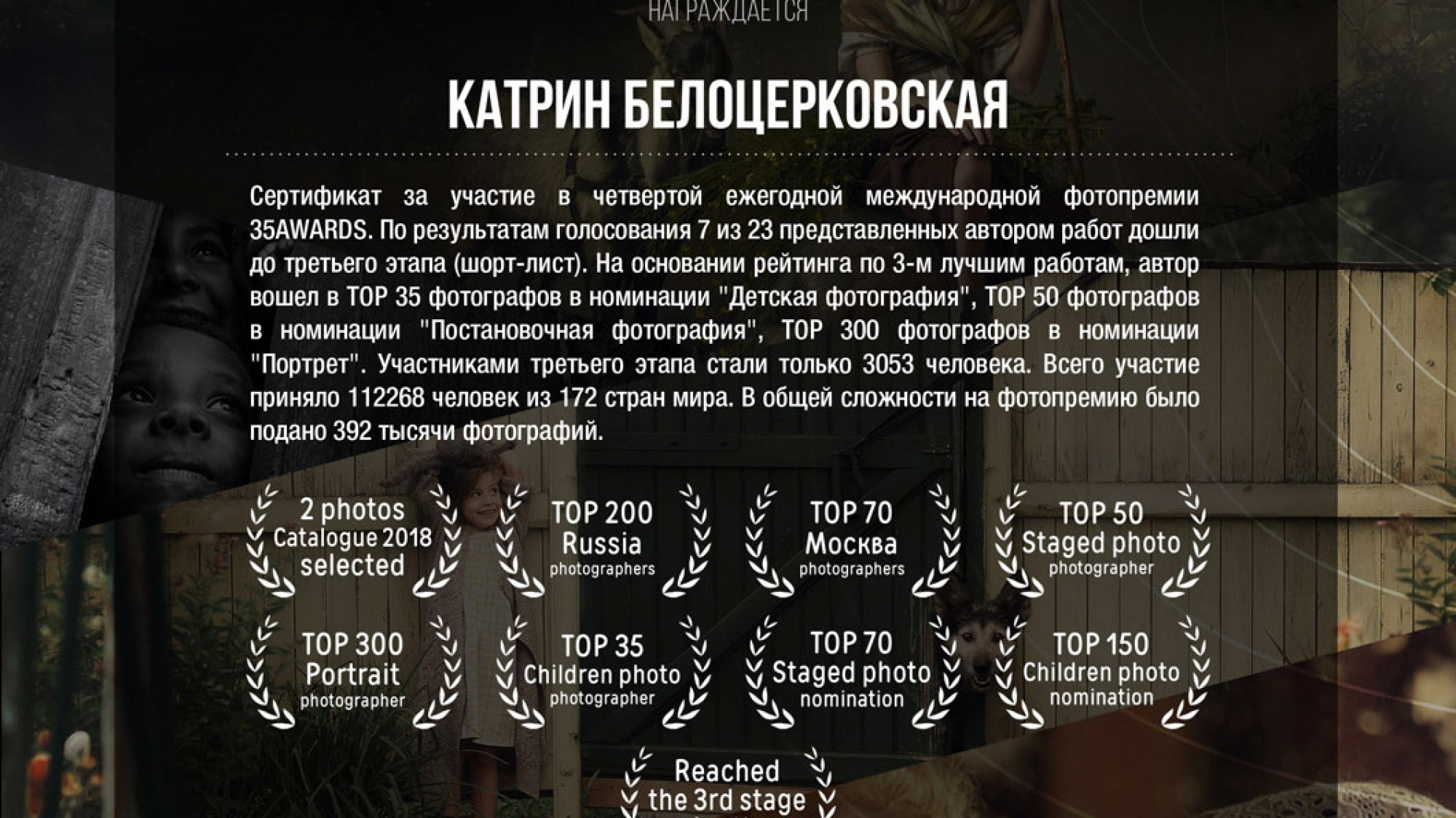35awards2018_ru-hor